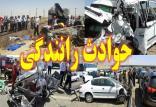 حوادث رانندگی,اخبار اقتصادی,خبرهای اقتصادی,اقتصاد کلان