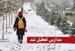 تعطیلی مدارس در آذربایجان شرقی,نهاد های آموزشی,اخبار آموزش و پرورش,خبرهای آموزش و پرورش
