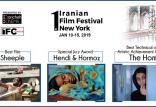 جشنوارهی فیلمهای ایرانی نیویورک,اخبار هنرمندان,خبرهای هنرمندان,جشنواره