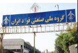گروه ملی فولاد ایران,کار و کارگر,اخبار کار و کارگر,اعتراض کارگران