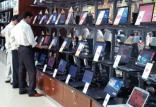 بازار دیجیتال,اخبار دیجیتال,خبرهای دیجیتال,لپ تاپ و کامپیوتر