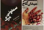 رمانهای سمفونی مرگ و قتل در میدان کاج,اخبار فرهنگی,خبرهای فرهنگی,کتاب و ادبیات