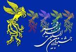 سیوهفتم جشنواره فیلم فجر,اخبار هنرمندان,خبرهای هنرمندان,جشنواره