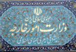 وزارت امور خارجه ایران,اخبار سیاسی,خبرهای سیاسی,سیاست خارجی