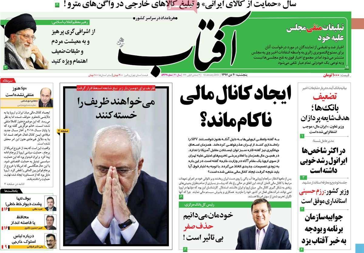 عناوین روزنامه های سیاسی دوشنبه پنچ شنبه دی ماه ۱۳۹۷,روزنامه,روزنامه های امروز,اخبار روزنامه ها