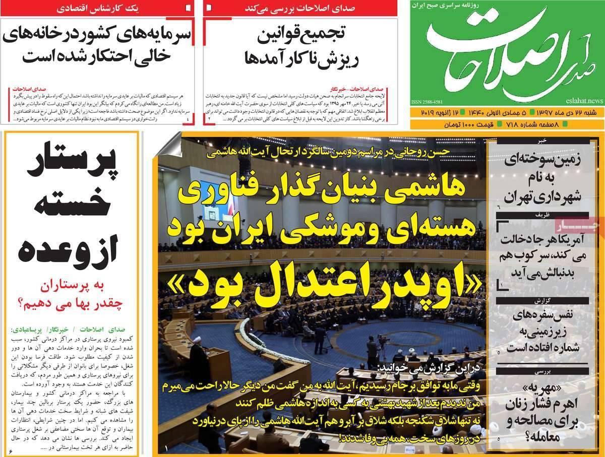 عناوین روزنامه های سیاسی شنبه بیست و دوم دی 1397,روزنامه,روزنامه های امروز,اخبار روزنامه ها