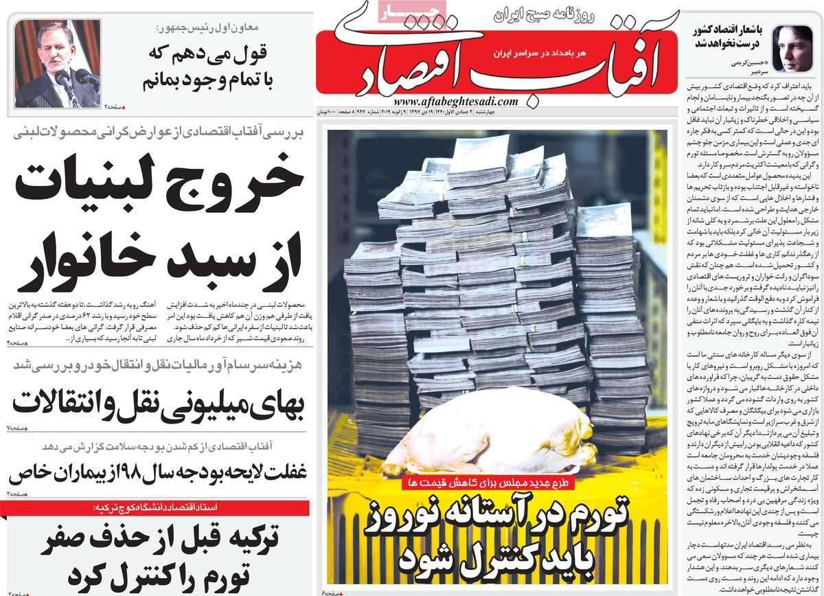 عناوین روزنامه های اقتصادی چهارشنبه نوزدهم دی 1397,روزنامه,روزنامه های امروز,روزنامه های اقتصادی