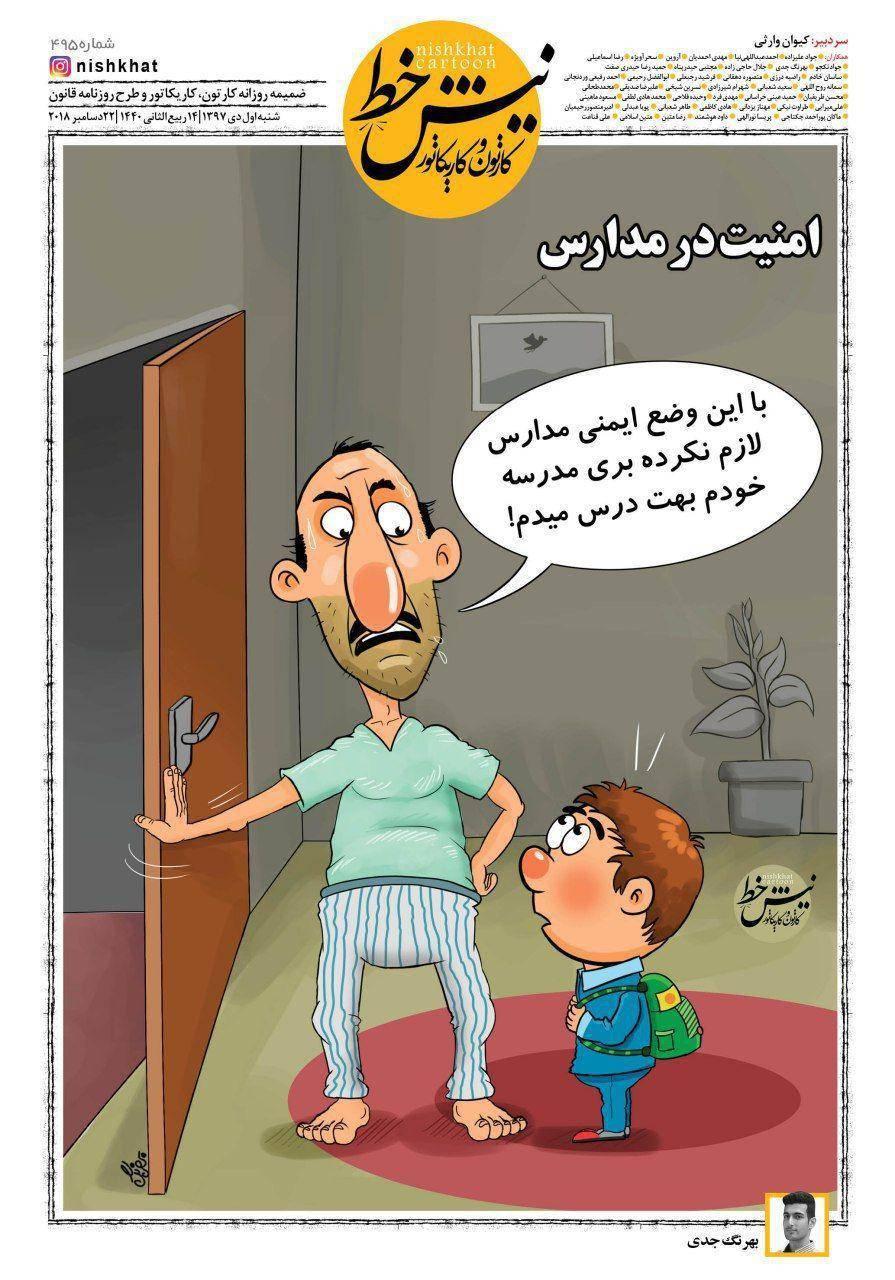 کاریکاتورامنیت مدارس کشور,کاریکاتور,عکس کاریکاتور,کاریکاتور اجتماعی