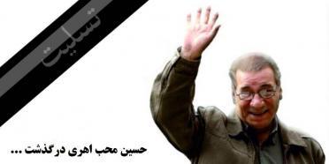 واکنش چهرهها به درگذشت حسین محب اهری,اخبار هنرمندان,خبرهای هنرمندان,بازیگران سینما و تلویزیون