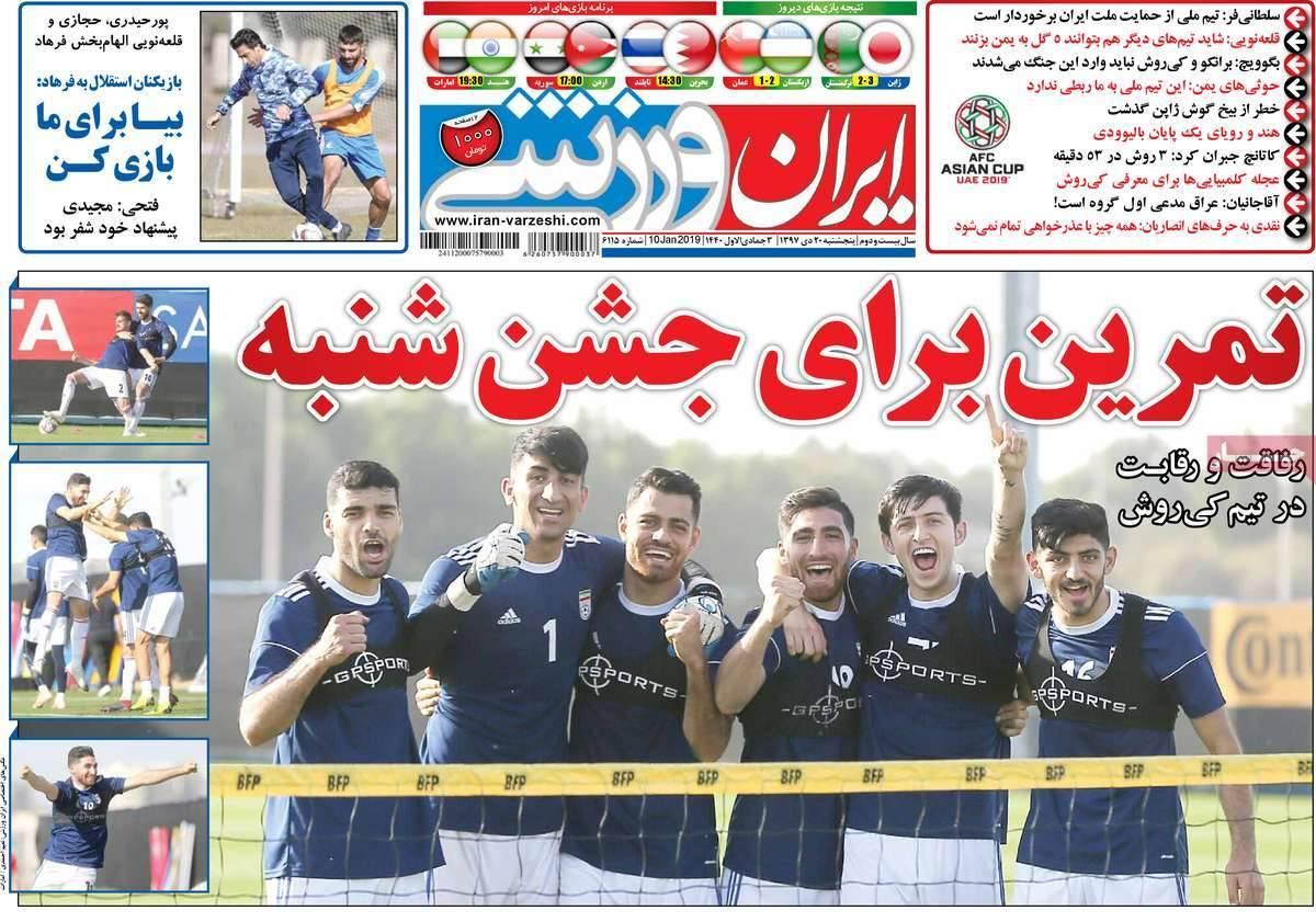 عناوین روزنامه های ورزشی پنج شنبه بیست دی ماه ۱۳۹۷,روزنامه,روزنامه های امروز,روزنامه های ورزشی