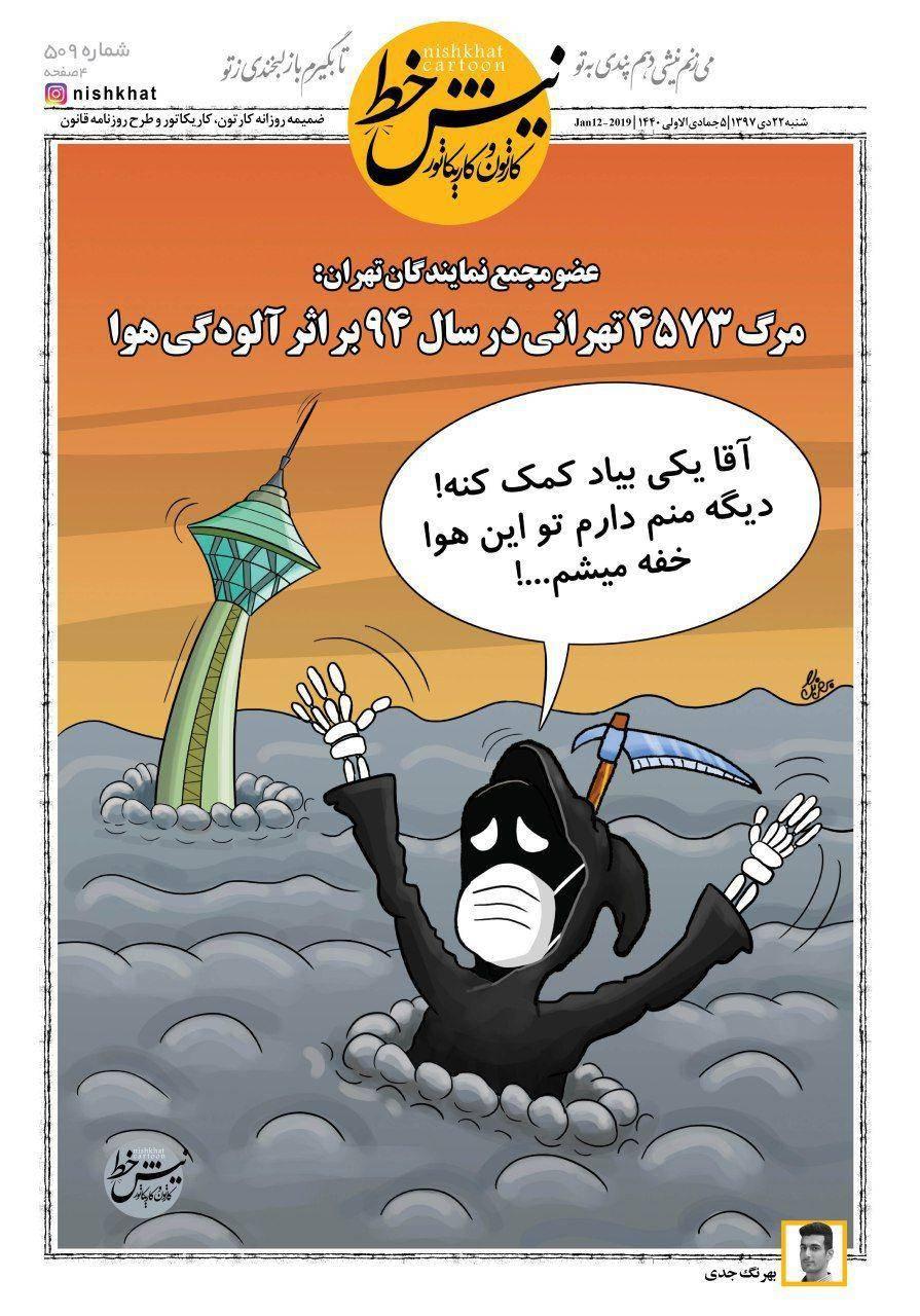 کاریکاتور وضعیت آلودگی هوای این روزهای پایتخت,کاریکاتور,عکس کاریکاتور,کاریکاتور اجتماعی