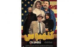 فیلم کلمبوس,اخبار فیلم و سینما,خبرهای فیلم و سینما,سینمای ایران