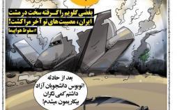 کاریکاتور ایران مصیبتهای تو آخر مرا کشت,کاریکاتور,عکس کاریکاتور,کاریکاتور اجتماعی