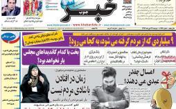 عناوین روزنامه های استانی دوشنبه بیست و چهارم دی 1397,روزنامه,روزنامه های امروز,روزنامه های استانی