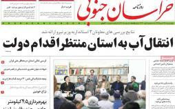 عناوین روزنامه های استانی چهارشنبه بیست و ششم دی 1397,روزنامه,روزنامه های امروز,روزنامه های استانی
