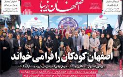 عناوین روزنامه های استانی پنجشنبه بیست و هفتم دی 1397,روزنامه,روزنامه های امروز,روزنامه های استانی