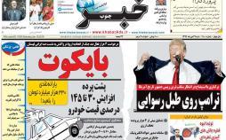 عناوین روزنامه های استانی شنبه بیست و نهم دی 1397,روزنامه,روزنامه های امروز,روزنامه های استانی