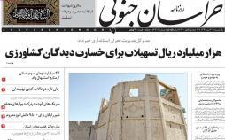 عناوین روزنامه های استانی یکشنبه سی ام دی 1397,روزنامه,روزنامه های امروز,روزنامه های استانی