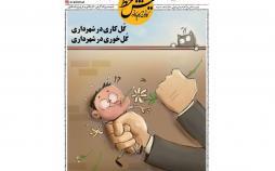 کارتون گلکاری در شهرداری,کاریکاتور,عکس کاریکاتور,کاریکاتور اجتماعی
