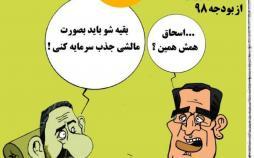 کاریکاتور وزارت بهداشت