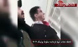 فیلم/ لحظه نجات تنها بازمانده سقوط هواپیمای باری ارتش در کرج