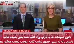 فیلم/ جنجال در آمریکا بر سر فحش رکیک نماینده کنگره به ترامپ و تحلیل شبکه CNN