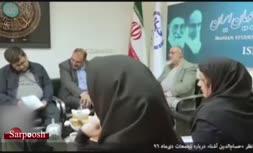 ویدئو/ افشاگری حسام الدین آشنا درباره اعتراضات سال ۹۶