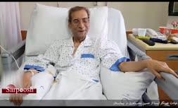 فیلم/ آخرین مصاحبه «حسین محب اهری» در بیمارستان