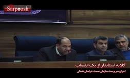 فیلم/ اخراج سرپرست جدید صمت از جلسه شورای برنامه ریزی خراسان شمالی