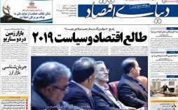 عناوین روزنامه های اقتصادی چهارشنبه بیست و ششم دی 1397,روزنامه,روزنامه های امروز,روزنامه های اقتصادی