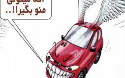 کاریکاتور افزایش قیمت خودرو,کاریکاتور,عکس کاریکاتور,کاریکاتور اجتماعی