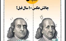 کاریکاتورارزش پول ملی کشور,کاریکاتور,عکس کاریکاتور,کاریکاتور اجتماعی