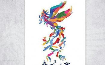 جشنواره فیلم فجر,اخبار هنرمندان,خبرهای هنرمندان,جشنواره