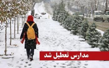 تعطیلی مدارس بر اثر بارش برف,نهاد های آموزشی,اخبار آموزش و پرورش,خبرهای آموزش و پرورش
