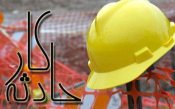 فوت یک کارگر در یزد,کار و کارگر,اخبار کار و کارگر,حوادث کار