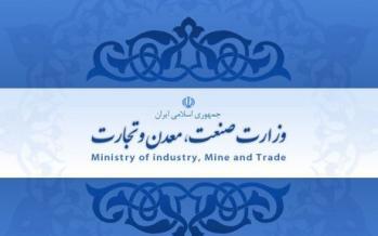 وزارت صنعت,اخبار اقتصادی,خبرهای اقتصادی,صنعت و معدن