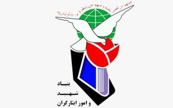 بنیاد شهید,اخبار مذهبی,خبرهای مذهبی,فرهنگ و حماسه