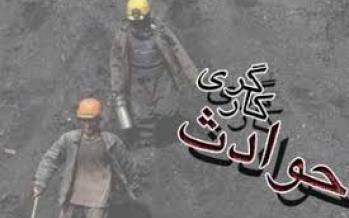 مرگ بر اثر حوادث کار,کار و کارگر,اخبار کار و کارگر,حوادث کار