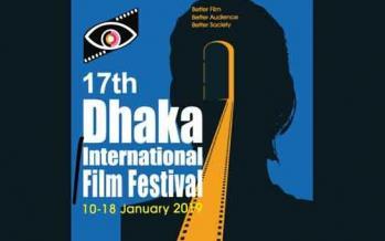 جشنواره داکا,اخبار هنرمندان,خبرهای هنرمندان,جشنواره
