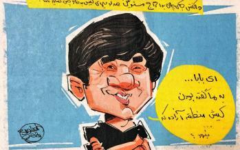 کاریکاتور واکنش جکی چان به اخراج مسئولان شبکه کیش,کاریکاتور,عکس کاریکاتور,کاریکاتور هنرمندان