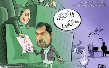 کاریکاتور تذکر به محمد باسط درازهی