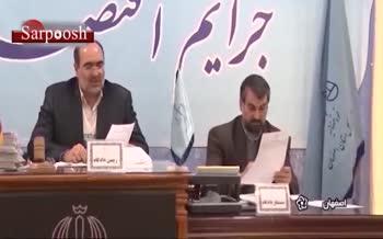 فیلم/ محاکمه آقا و خانم دکتر کلاهبردار در اصفهان