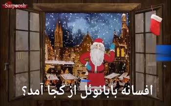 فیلم/ بابانوئل از کجا آمد؟!
