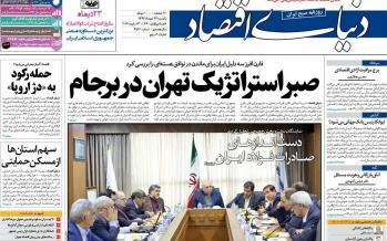 عناوین روزنامه های اقتصادی یکشنبه بیست و سوم دی 1397,روزنامه,روزنامه های امروز,روزنامه های اقتصادی