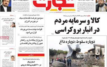 عناوین روزنامه های اقتصادی سه شنبه بیست و پنجم دی 1397,روزنامه,روزنامه های امروز,روزنامه های اقتصادی