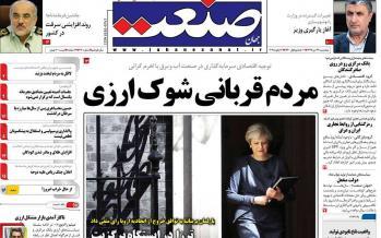 عناوین روزنامه های اقتصادی پنجشنبه بیست و هفتم دی 1397,روزنامه,روزنامه های امروز,روزنامه های اقتصادی