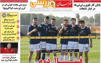 عناوین روزنامه های ورزشی شنبه بیست و دوم  دی 1397,روزنامه,روزنامه های امروز,روزنامه های ورزشی