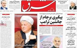 عناوین روزنامه های سیاسی شنبه ششم بهمن ۱۳۹۷,روزنامه,روزنامه های امروز,اخبار روزنامه ها