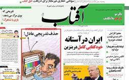 عناوین روزنامه های سیاسی یکشنبه هفتم بهمن ۱۳۹۷,روزنامه,روزنامه های امروز,اخبار روزنامه ها