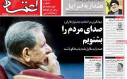 عناوین روزنامه های سیاسی دوشنبه هشتم بهمن ۱۳۹۷,روزنامه,روزنامه های امروز,اخبار روزنامه ها